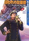囚われの女提督〈上〉―紅の勇者オナー・ハリントン〈7〉 (ハヤカワ文庫SF)