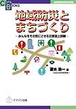 地域防災とまちづくり-みんなをその気にさせる災害図上訓練 [自治体議会政策学会叢書/Copa Books] (COPABOOKS-自治体議会政策学会叢書)