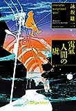電氣人間の虞 (光文社文庫)