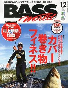 Bass World (バス ワールド) 2013年 12月号 [雑誌]
