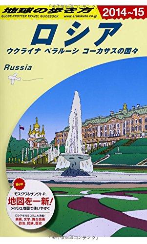 A31 地球の歩き方 ロシア 2014~2015 (ガイドブック)