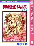 神風怪盗ジャンヌ モノクロ版 5 (りぼんマスコットコミックスDIGITAL)