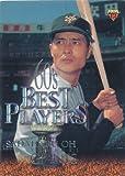BBM 1999 プロ野球カード 558 [巨人] 王 貞治
