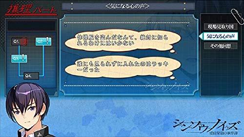 シンソウノイズ ~受信探偵の事件簿~ オリジナルPC壁紙 配信 - PS4 ゲーム画面スクリーンショット8