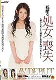 残酷な処女喪失 雨宮エリカ 初川愛子 [DVD]