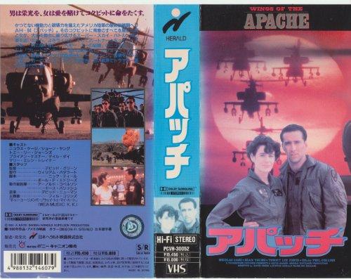 アパッチ [VHS]