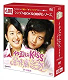イタズラなKiss~惡作劇之吻~ DVD-BOX1  <シンプルBOX シリーズ> -