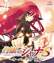OVA「灼眼のシャナS」IV オーバーチュア 後編 [Blu-ray]