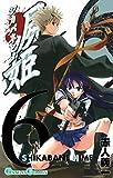 屍姫6巻 (デジタル版ガンガンコミックス)
