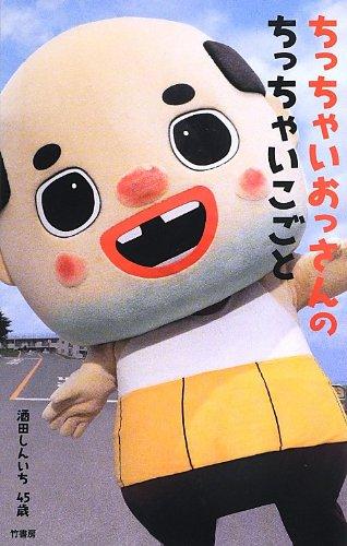 「ちっちゃいおっさん」考案者・池田進太郎、死去