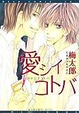 愛シイコトバ / 梅太郎 のシリーズ情報を見る