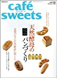 cafe-sweets (カフェ-スイーツ) vol.131 (柴田書店MOOK)