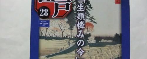 週刊江戸全国版 「生類憐みの令」の真相  2010年 8/10号