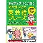 Amazon.co.jp: ネイティブはこう使う!マンガでわかる英会話フレーズ eBook: デイビッド・セイン: Kindleストア