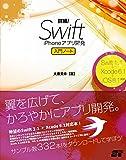 詳細!Swift iPhoneアプリ開発 入門ノート Swift 1.1+Xcode 6.1+iOS 8.1対応