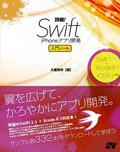 詳細! Swift iPhoneアプリ開発 入門ノート