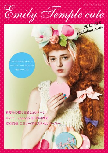 Emily Temple cute 2012 ‐ SPRING / SUMMER 大きい表紙画像