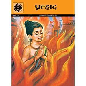 Prahlad (Amar Chitra Katha)
