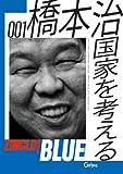 国家を考える ZINCLO!BLUE 001 橋本治