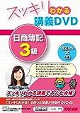 スッキリわかる 講義DVD 日商簿記3級 (スッキリわかるシリーズ)