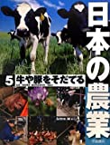 牛や豚を育てる (日本の農業 5)