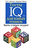 img - for Testy IQ dlya yunykh geniev book / textbook / text book