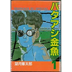 バタアシ金魚 1~最新巻(ヤンマガKCスペシャル) [マーケットプレイス コミックセット]