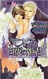 マフィアと白夜の姫君 (ショコラノベルス・ハイパー / 秋山 みち花 のシリーズ情報を見る