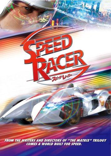 スピード・レーサー 特別版 (2枚組)