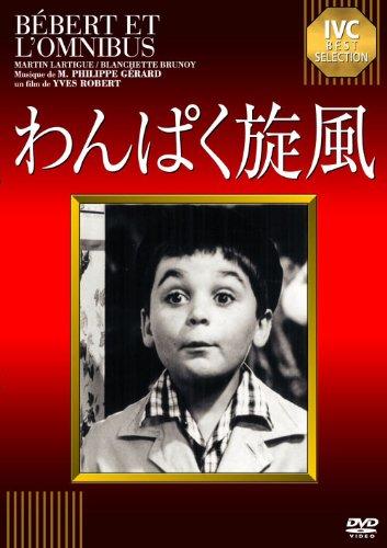 わんぱく旋風 [DVD]