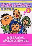 がんばれみどりちゃん 2 (2) (イブニングKCDX)