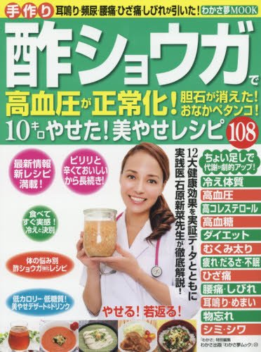 酢ショウガで高血圧が正常化!10キロやせた!美やせレシピ (わかさ夢MOOK 23)