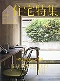 サムネイル:住宅特集、最新号(2010年11月号)