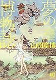 夢の博物誌 / 山田 章博 のシリーズ情報を見る