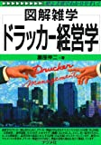 ドラッカー経営学 (図解雑学)