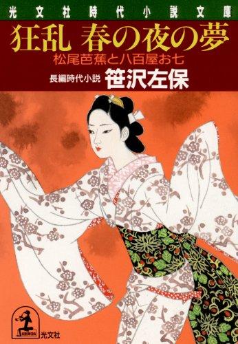 狂乱・春の夜の夢~松尾芭蕉と八百屋お七~ (光文社文庫)