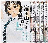 富士山さんは思春期 コミック 1-5巻セット (アクションコミックス)