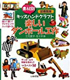素材別キッズハンドクラフト 楽しいダンボール工作 図書館版