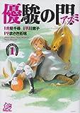優駿の門アスミ 1 (プレイコミックシリーズ)