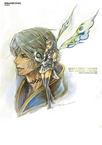 MOBIUS FINAL FANTASY 画集 First Anniversary Collections