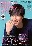 韓国TVドラマガイド Vol.39