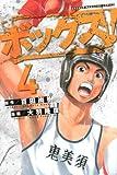 ボックス!(4) (少年マガジンコミックス)