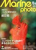 Marine Photo (マリンフォト) 2012年 02月号 [雑誌]