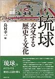琉球 交叉する歴史と文化