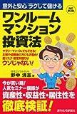 ワンルームマンション投資法 改訂第3版 (QP books)
