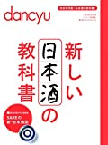 新しい日本酒の教科書 (プレジデントムック dancyu食こそエンターテインメント)