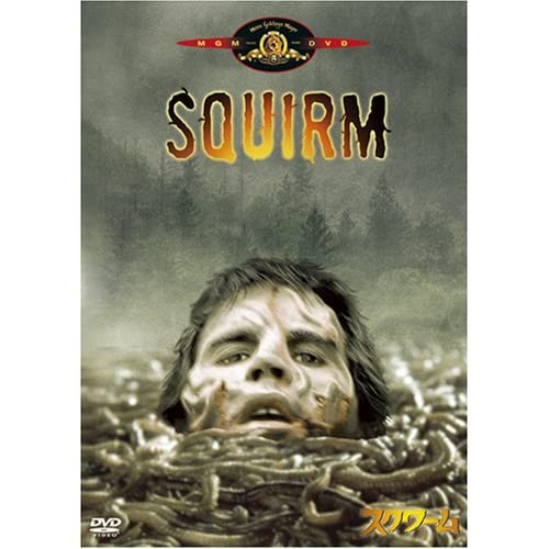 スクワーム [DVD]
