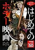 プロが選んだはじめてのホラー映画―塩田時敏ベストセレクション50