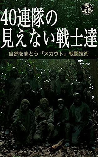 40連隊の見えない戦士達: 自然をまとう「スカウト」戦闘技術[2版]