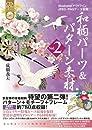 和柄パーツ&パターン素材 Vol.2 (CD-ROM付)